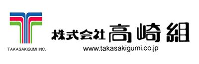 株式会社高崎組